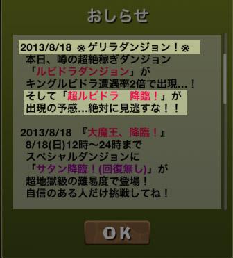 20130820_48