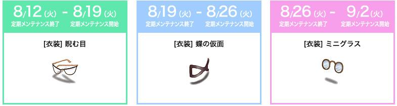 20140812_03